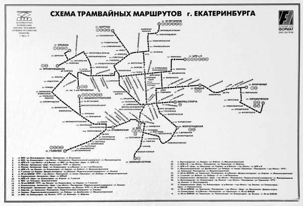 Фото: Екатеринбург — Схемы — TransPhoto