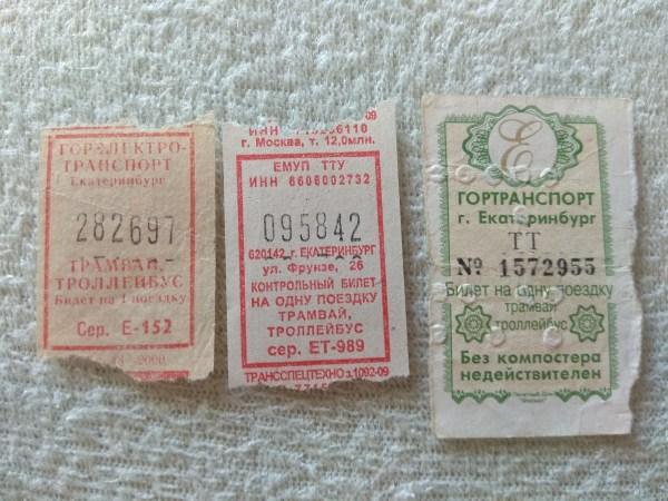 Фото: Екатеринбург — Проездные документы — TransPhoto