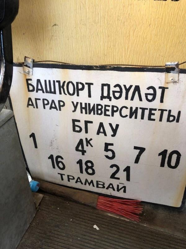 Фото: Уфа — Трафареты и аншлаги на остановках — TransPhoto