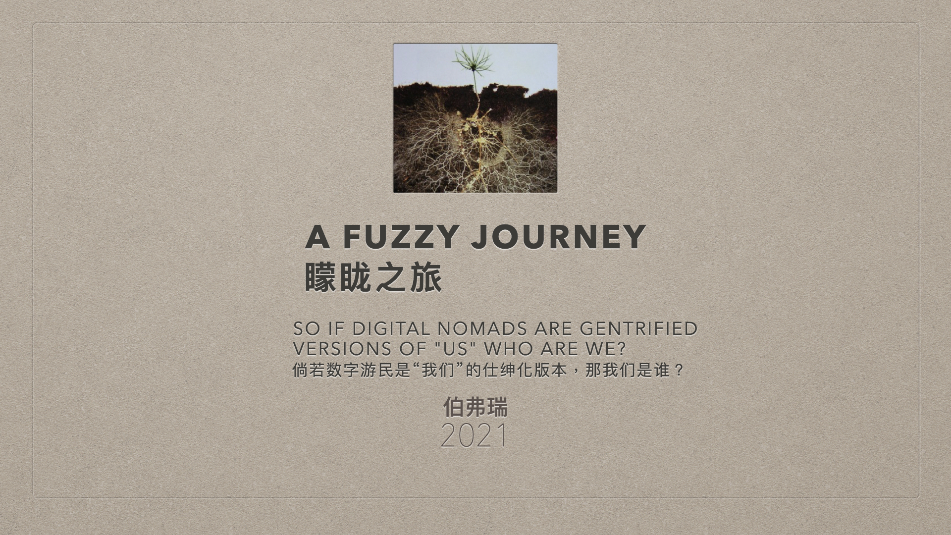 A Fuzzy Journey – 矇眬之旅