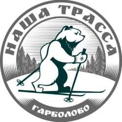 НАША ТРАССА (спортивная трасса в Гарболово)