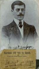 Захар Давыдович Трауберг (дедушка). Одесса, 1910