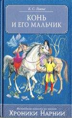 Льюис К.С. Конь и его мальчик: Пер. с англ. Н.Трауберг. - М.: Эксмо, 2010. - 192 с.