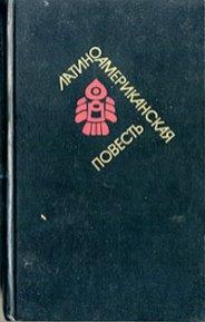 Латиноамериканская повесть. В 2-х т.: Пер. с исп. Н.Трауберг: В Т.2.: Астуриас М.А. Юный Владетель. - М.: Худож.лит., 1989