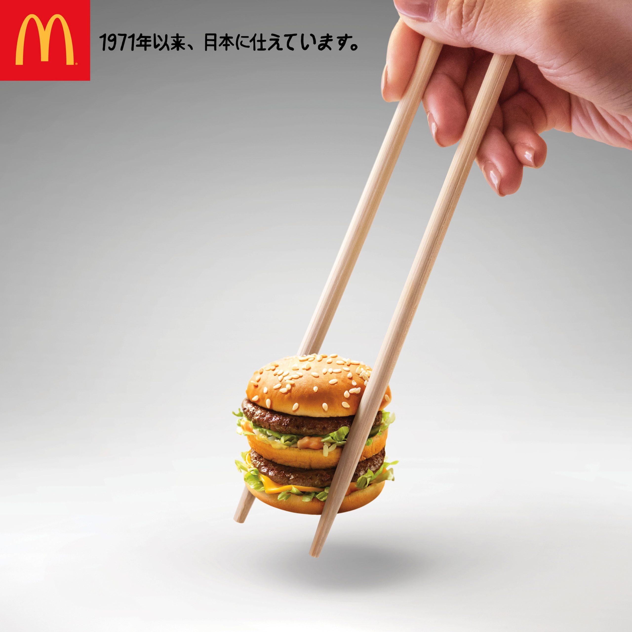 stratégie marketing McDonald's