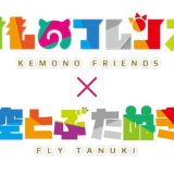 kemono_friends_flytanuki