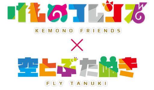 「けものフレンズ痛飛行機プロジェクト」始動!人気アニメが大空へ