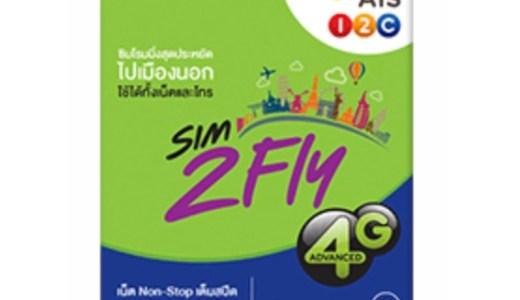 アジア16地域で使える!「sim2fly」がコスパ最高で便利!