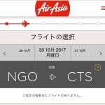AirAsia-Japan-NGO-CTS