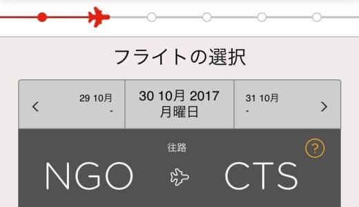 エアアジア・ジャパン 名古屋/中部〜札幌/新千歳に就航か
