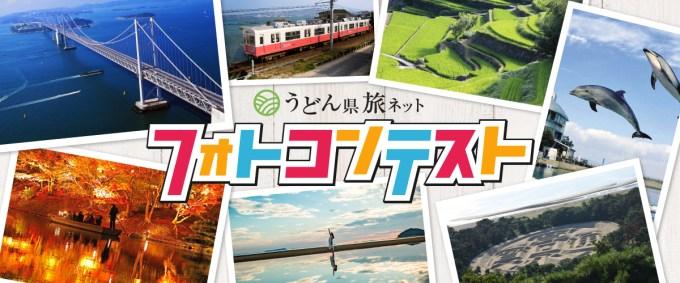 香川県観光協会第一回フォトコンテスト