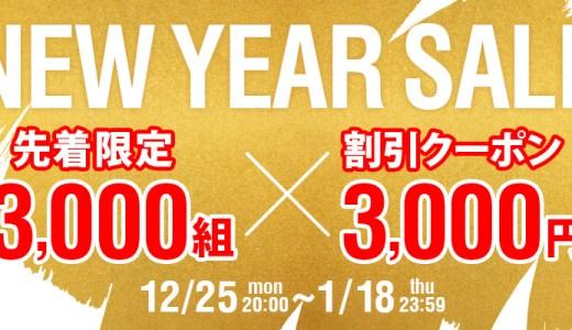 サプライス 先着で3000円引きクーポン配布中 1月18日まで