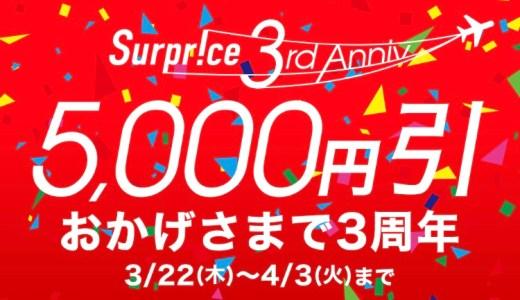 サプライス5,000円割引クーポン配布中!4月3日まで