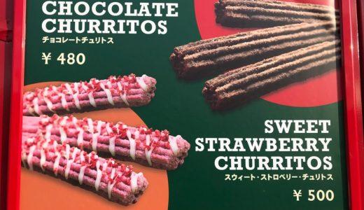 【食べ歩きグルメ】USJフードカート「チョコレートチュリトス」