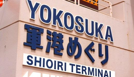 国内唯一!?横須賀軍港巡りクルージングツアー