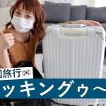 【海外旅行】2泊3日韓国旅行パッキング!【旅行バッグの中身】