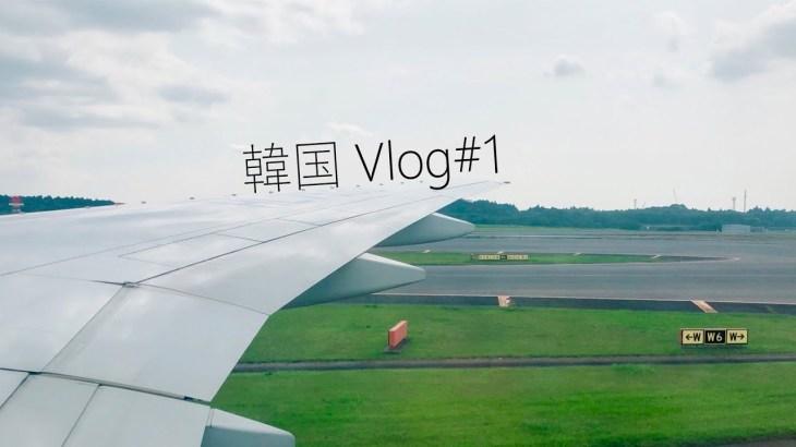 【韓国旅行】2泊3日で女子旅!!!!!!!!!!!!!!!!!!!!!!!!!!!!!!!!!!!!【コスメ天国】
