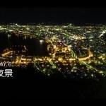 «晴晴旅行»東北八日遊 Day6 涵館.夜景