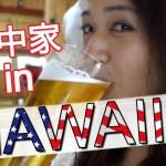 【海外旅行3】ハワイ Hawaii 田中家ハワイに行くホテル&食事編