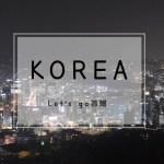 Let's go 首爾🛫  YuYu旅行記 | Travel Vlog # 3