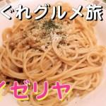 気まぐれグルメ旅 – No.206(サイゼリヤ「2次会」)