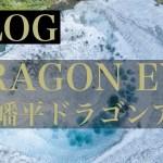 [VLOG] 東京から東北弾丸日帰りドラゴンアイ撮影旅行 Dragon EYE