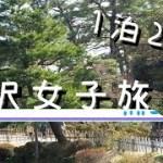 【旅行】金沢の街を女子2人で満喫してきた!