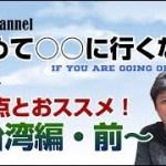 【海外旅行雑談③】初めて台湾に行く方へ!注意点とオススメ!(前編)