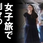 【皇室】眞子さま親友と女子旅行で小室圭さんとの結婚問題をご相談か?
