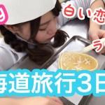 【vlog】北海道旅行3日目
