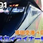 【シンガポール】第07夜 国内最速160km/h!!京成スカイライナー乗車記 / 成田空港→京成上野