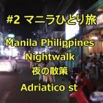 マニラひとり旅#2 Nightwalk 夜の散策: Manila Philippines