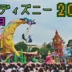 【旅行記】初めての七夕ディズニー2018 #1 初日はランド【2泊3日】