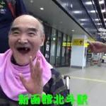和み グループ 20180710 北海道旅行