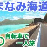 【一人旅】しまなみ海道サイクリング!【厳島神社への旅行記#2】Japanese beautiful cycling road:Shimanami Kaido