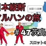 日本縦断マルハンの旅〜東北編〜【#47 茨島店5/23】