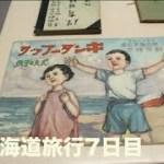 北海道旅行7日目 帯広市内歴史探索