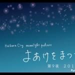 第9夜 酒と人情の大阪旅行記/Scratchが凄すぎる