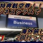 ANA特典航空券!!ビジネスクラスで海外旅行に2回行ってみた