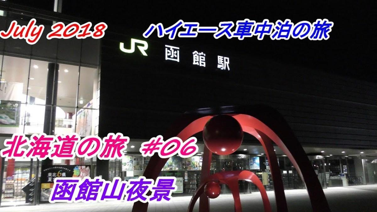 July 2018 ハイエース車中泊の旅 北海道 #06 函館夜景観光