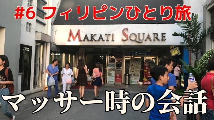 フィリピンひとり旅 マカティシネマスクエアでマッサージをする Philippines Makati Cinema Square