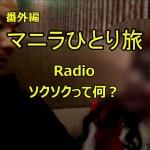 マニラひとり旅:番外編: Radio ソクソクって何?What's suksok?: Manila Philippines