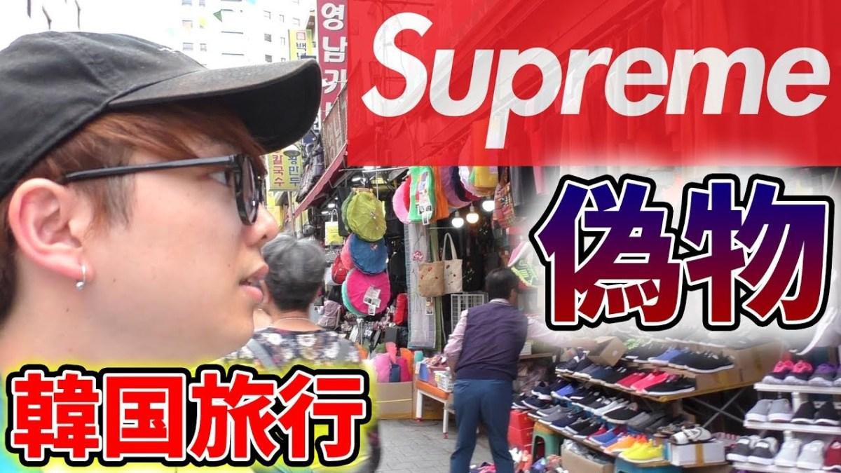 明洞でシュプリームの偽物大量!【韓国旅行記】コンバースとナイキに行く編 Supreme fake