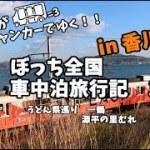 【軽キャンピングカー】香川グルメ 骨付鳥を食す 車中泊旅行記10