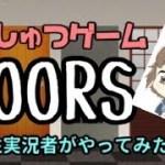 【実況】脱出ゲーム!~雪女のひとり旅~