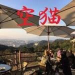 チキンの旅日誌 台湾グルメ旅行④ 猫空編