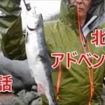 【釣り旅】北海道アドベンチャーツアー第1話