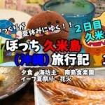 【沖縄旅行】夏祭りで絶景花火大会??沖縄グルメを食す! 久米島旅行記12