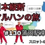 日本縦断マルハンの旅〜関東甲信越編〜【#130蒲田駅東店9/4】