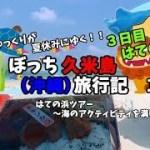 【沖縄旅行】ぼっちでバナナボートを楽しむ! 久米島旅行記14